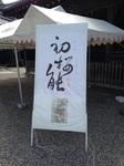 27、初桜能1.jpg